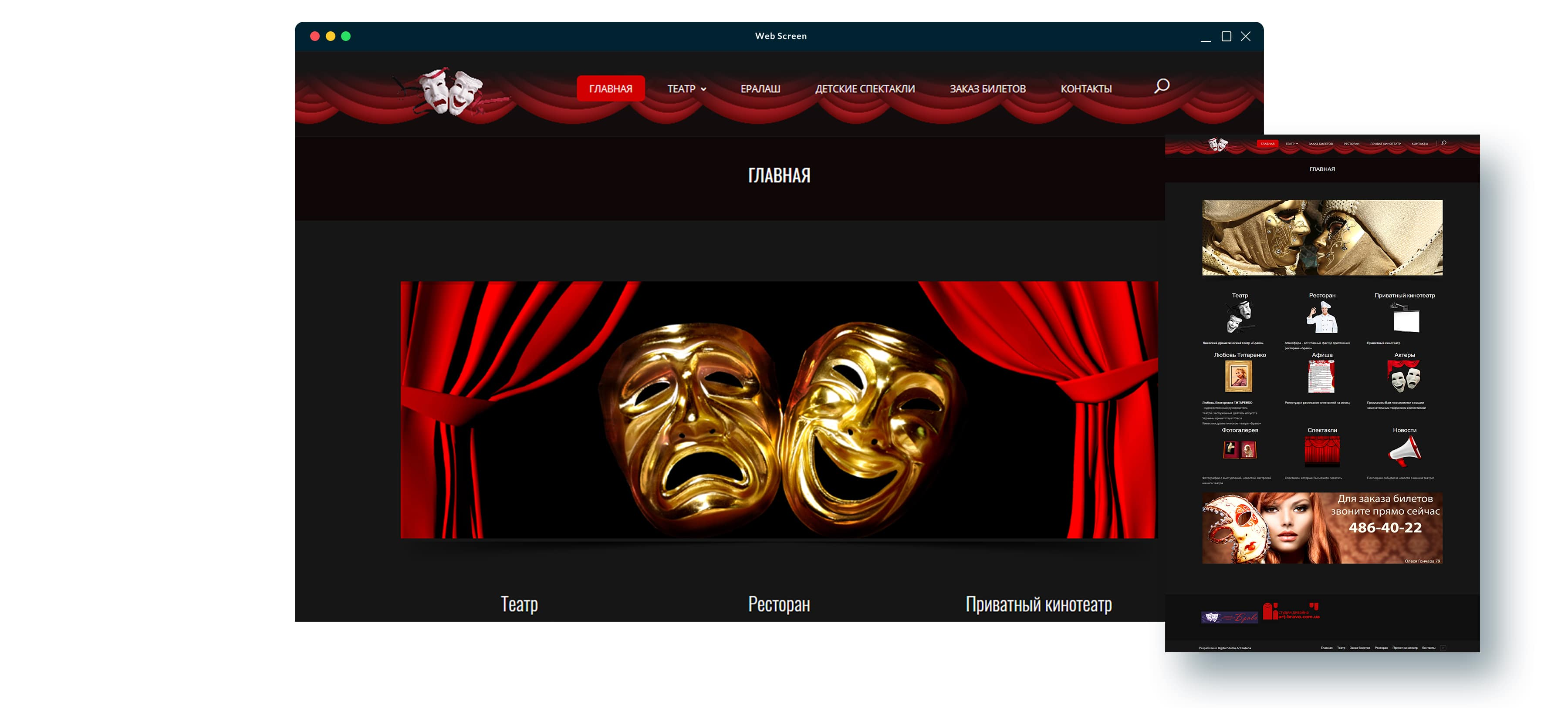 theatre bravo order website