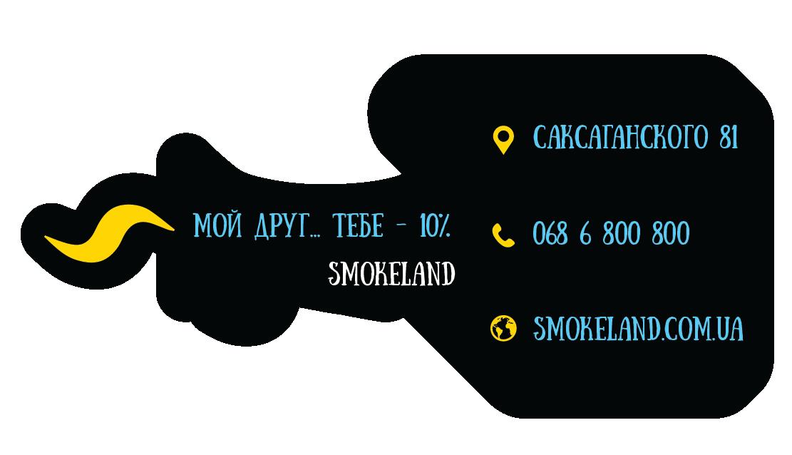 order design for a restaurant bar , smokeland, order website, order visit card, order logo design, artkatana, Kateryna Fedorova